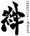 絆 筆文字 毛筆のイラスト 41159982