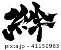 絆 筆文字 毛筆のイラスト 41159983