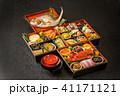 おせち お節料理 正月料理の写真 41171121