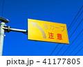 道路標識(急カーブ注意)と青空の風景 41177805