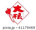 大根 筆文字 文字のイラスト 41179469