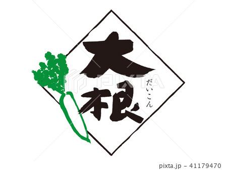 大根 筆文字 水彩画 41179470