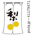 梨 筆文字 果物のイラスト 41179471