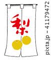梨 筆文字 果物のイラスト 41179472