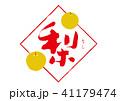 梨 筆文字 果物のイラスト 41179474
