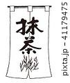 抹茶 筆文字 暖簾のイラスト 41179475