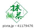 抹茶 筆文字 文字のイラスト 41179476