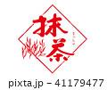 抹茶 筆文字 文字のイラスト 41179477
