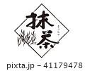 抹茶 筆文字 文字のイラスト 41179478