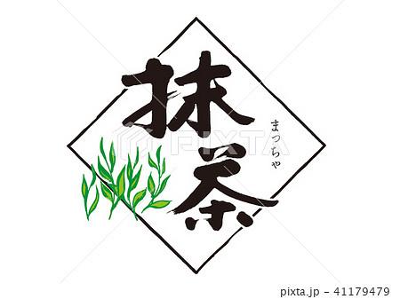 抹茶 筆文字 暖簾 41179479