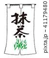 抹茶 筆文字 暖簾のイラスト 41179480