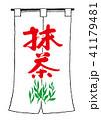 抹茶 筆文字 暖簾のイラスト 41179481