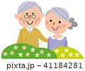 笑顔 シニア 夫婦のイラスト 41184281