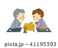 将棋をする人 41195393