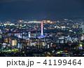 京都の夜景 (東山山頂公園展望台から) ※2017年4月撮影 41199464