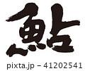 鮎 筆文字 41202541