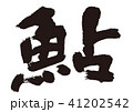 鮎 筆文字 41202542