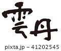 雲丹 筆文字 文字のイラスト 41202545