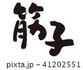筋子 筆文字 41202551