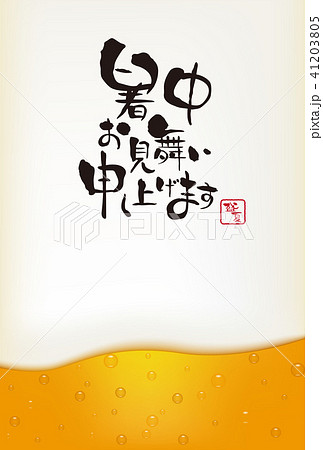 ビールの暑中見舞いテンプレート 41203805