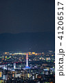 京都の夜景 (東山山頂公園展望台から) ※2017年4月撮影 41206517