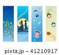 七夕011 41210917