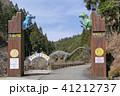【小原洞窟恐竜ランド】 和歌山県伊都郡かつらぎ町花園梁瀬 41212737