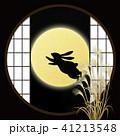 お月見 41213548