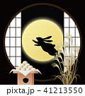 お月見 41213550