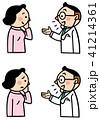 医者 患者 問診のイラスト 41214361