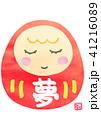 夢だるま(赤) 41216089