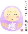 癒しだるま(紫) 41216094