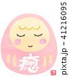 癒しだるま(ピンク) 41216095