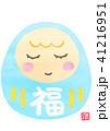 福だるま(水色) 41216951