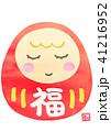 福だるま(赤) 41216952