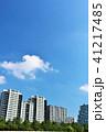 青空 晴れ マンションの写真 41217485