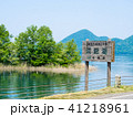 洞爺湖 湖 看板の写真 41218961