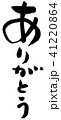 ありがとう 感謝 筆文字のイラスト 41220864