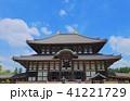 晴天下の東大寺 大仏殿 41221729
