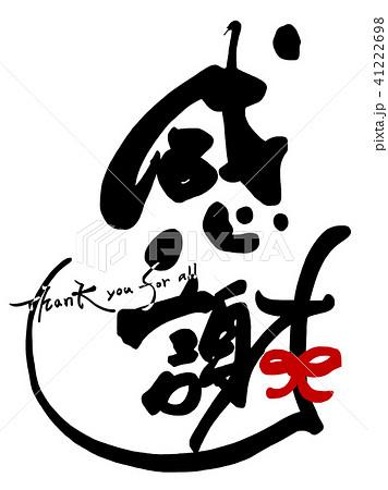 筆文字 感謝(リボン).n 41222698