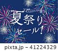 夏祭りセール ポスター 41224329