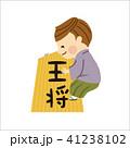 棋士 41238102