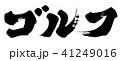 ゴルフ スポーツ 筆文字のイラスト 41249016
