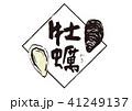牡蠣 筆文字 水彩画 41249137