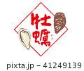 牡蠣 筆文字 水彩画 41249139