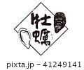牡蠣 筆文字 文字のイラスト 41249141