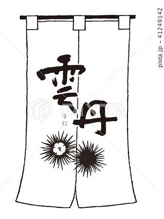 雲丹 筆文字 のれん  41249142