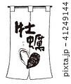 牡蠣 筆文字 暖簾 41249144
