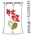 牡蠣 筆文字 暖簾 41249145