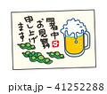 暑中見舞い ビール 枝豆のイラスト 41252288